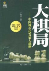 The Grand Chessboard: China s grand strategy of urban development: BEN SHE.YI MING