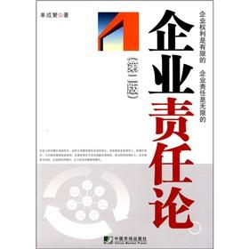 Corporate Responsibility Theory (2nd edition)(Chinese Edition): BEN SHE.YI MING