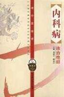 diagnosis and treatment of internal diseases trick (paperback)(Chinese Edition): BEN SHE,YI MING
