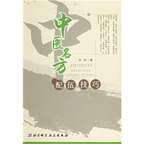 Chinese name Compatibility side skills (paperback)(Chinese Edition): LI YA