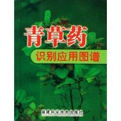 grass drug identification applications map (paperback)(Chinese Edition): XIAN JIAN CHUN