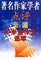famous writers and scholars Comments National School essay Clippings(Chinese Edition): SHAN DONG ...
