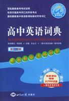 high school English Dictionary: Bilingual(Chinese Edition): WANG YONG LAN (GAO ZHONG YING YU CI ...