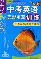 training in the cloze test in English: MI KE QIN