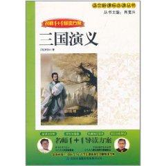 Three Kingdoms(Chinese Edition): XIAO FU XING