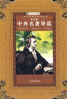 Chinese classics REVIEW: Student Edition(Chinese Edition): CUI ZHONG LEI