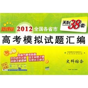 liberal arts -2011 compilation of various provinces. municipalities entrance mock examination ...