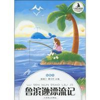 Robinson Crusoe (color interpolation of the)(Chinese Edition): PU MAN TING CAO WEN XUAN