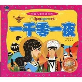 required reading classic Chinese children: Arabian Nights (with CD-ROM)(Chinese Edition): XING TAO ...