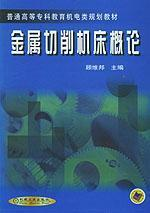 metal cutting machine tools Introduction(Chinese Edition): GU WEI BANG
