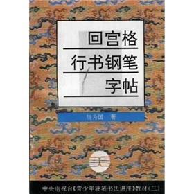 Hui Gong box running hand pen copybook(Chinese Edition): YANG WEI GUO