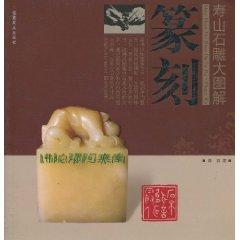 Shoushan stone carving large graphic(Chinese Edition): CHEN SHI