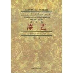 Lacquer (Volume of Fine Arts) Chinese art education major department(Chinese Edition): QIAO SHI ...