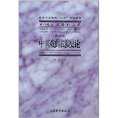 China History of Chinese opera and art education major department: TU PEI