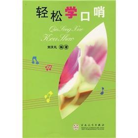 Easy whistle(Chinese Edition): LIU TIAN LI