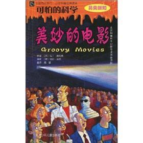 wonderful movie (alternative new knowledge) horrible science: YING GUO) MA