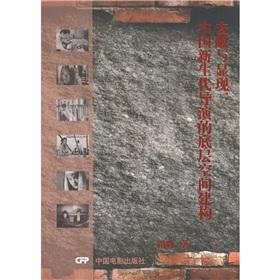 to shield and show - new generation of Chinese directors of floor space constructed(Chinese Edition...