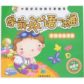 pre-school English. a pass (with CD) to prepare pre-school classroom(Chinese Edition): CUI ZHONG ...