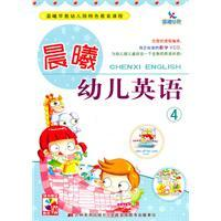 Dawn Child English (with CD-ROM features 4 dawn early childhood education Kindergarten)(Chinese ...