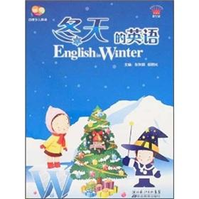 winter season of English children s English(Chinese Edition): ZHANG QIU LI // YANG MING GUANG