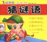 riddles latest version of the Enlightenment. a small classroom of children(Chinese Edition): TONG ...
