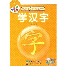 learning English fun Baby Step 1 study(Chinese: GUANG ZHOU TONG