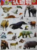 identify animals (upgrade version) gold double gourd charts(Chinese Edition): AN HUI SHAO NIAN ER ...