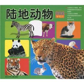 land animals a good baby knowledge(Chinese Edition): LIN FENG
