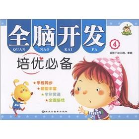 whole brain development of excellent training required (3 for Kindergarten Family)(Chinese Edition)...
