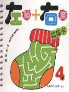 left brain + right brain training card (4 years)(Chinese Edition): HE MA WEN HUA