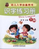 literacy exercise books (children under the school must use the book)(Chinese Edition): CUI ZHE