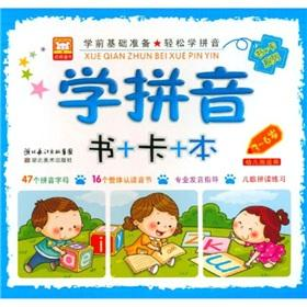 learn Pinyin (book + card + the 3-6 year-old nursery applicable) Book + Cards(Chinese Edition): LIN...