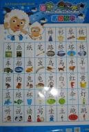 Goat and Big Big Wolf (picture flashcards Basic) Pleasant happy cognitive charts(Chinese Edition): ...