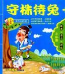 small private school parent-child reading between passive park(Chinese Edition): XIAO SI SHU WEI ...