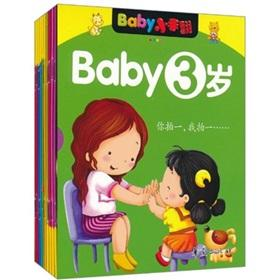 Baby3 years (total 10) Baby hands turn(Chinese Edition): GONG XUN
