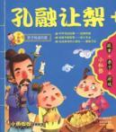 Kongrongrangli small private school parent-child reading between park(Chinese Edition): XIAO SI SHU...