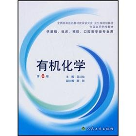 Organic Chemistry (for basic and clinical preventive: LV YI XIAN