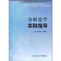 analytical chemistry practice guidance (for the pharmacy: XIE QING JUAN