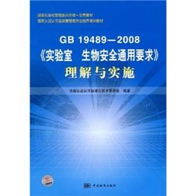 GB19489-2008 laboratory bio-safety requirements common understanding and: LV JING