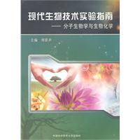 modern biotechnology laboratory manual - molecular biology and biochemistry: ZHENG YU SHENG