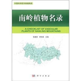 Nanling Plants (South China Botanical Garden): ZHANG DIAN XIANG // LI SHI JIN
