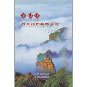 Jincheng wild medicinal plant resources (fine): WANG KE PING // WANG ZHI MING