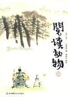 read Animal: WU ZHONG HUA