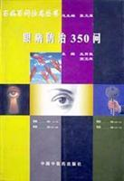 Beauty Salon 300 Hundred Questions asked riddled Books(Chinese Edition): LIU YI QUN