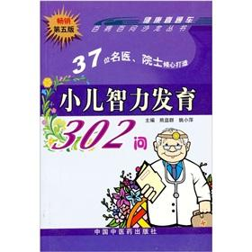 intellectual development of children with diseases Hundred Questions asked Sharon 300 books(Chinese...