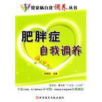 obesity and self-recuperation recuperation common self-Books: ZHANG YAN LING
