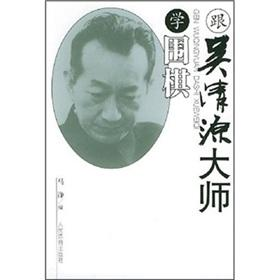 Go with the Go Master Studies Master(Chinese Edition): MA ZHENG