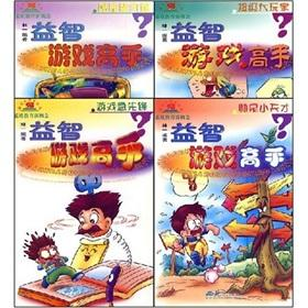 puzzle game master (11-12 years) New Century Family Series(Chinese Edition): LIN YI