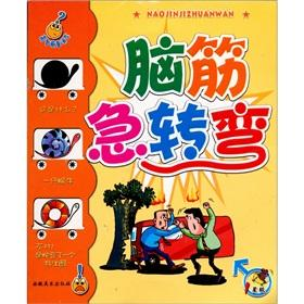 Riddles (2 volumes) IQ Express(Chinese Edition): HU YI GONG ZUO SHI