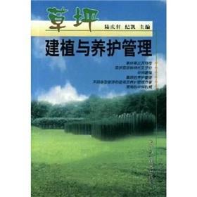 Turf Establishment and Maintenance Management(Chinese Edition): LU QING XUAN DENG